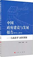 Chinese Government Construction and Development Report (2013-2014): Administrative Reform and Government Innovation(Chinese Edition)