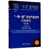 一带一路文化产业合作发展报告(2019)/一带一路文化产业蓝皮书