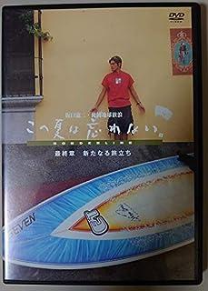 坂口憲二「この夏は忘れない ~俺的地球放浪~」 B [DVD]