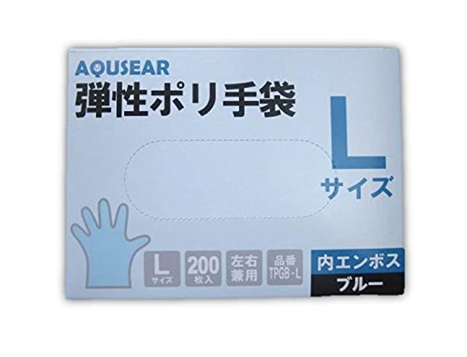 ショップ血まみれの裏切るAQUSEAR 弾性ポリ手袋 内エンボス ブルー Lサイズ TPGB-L 200枚箱入