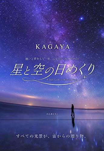 星と空の日めくり: 願いと夢をもう一度、心が思い出すための ([実用品])