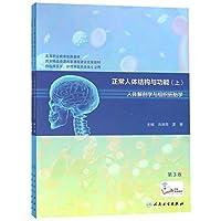 正常人体结构与功能(第3版)(上、下册)