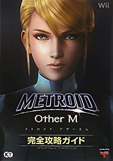 METROID Other M 完全攻略ガイド
