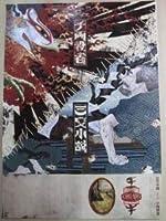 King Gnu キングヌー ~三文小説/千両役者~販促宣伝用非売品ポスター