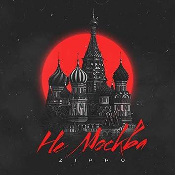 Не Москва