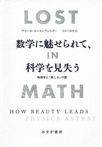 数学に魅せられて、科学を見失う