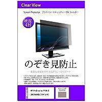 メディアカバーマーケット HP ProDisplay P19A D2W67AA#ABJ [19インチ(1280x1024)]機種で使える【プライバシー フィルター】 左右からの覗き見防止 ブルーライトカット