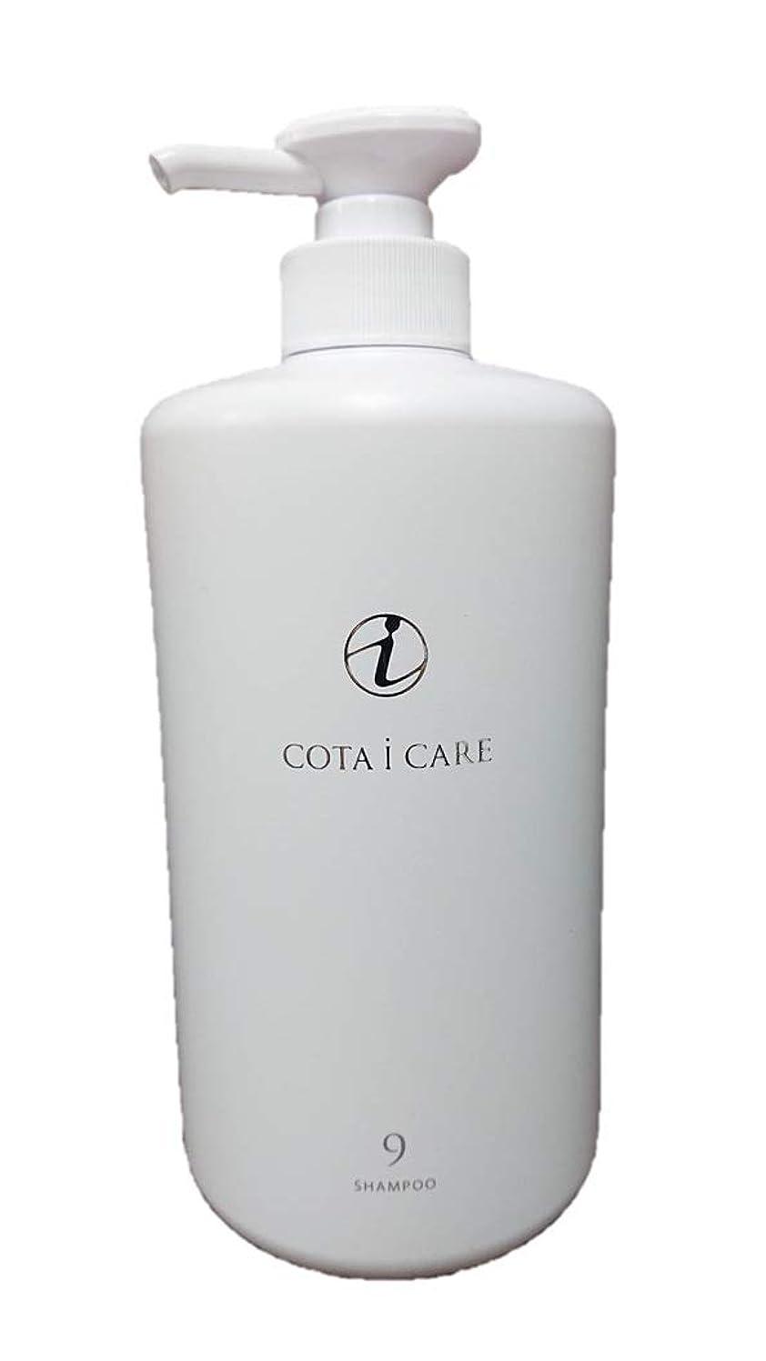 タンザニア軽検出COTA i CARE コタ アイ ケア シャンプー 9 本体 800ml ダマスクローズブーケの香り