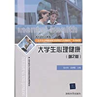 College Students' Mental Health (2nd Edition) College Humanities Quality Education Curriculum Planning Teaching Materials(Chinese Edition)