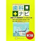 歯科医師国家試験対策テキスト 歯科ナビ  第3版
