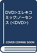 DVD>エレキコミック:ノーセンス (<DVD>)