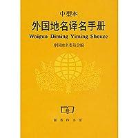 外国地名译名手册:中国地名委员会编(中型本)