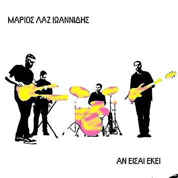 An Eisai Ekei