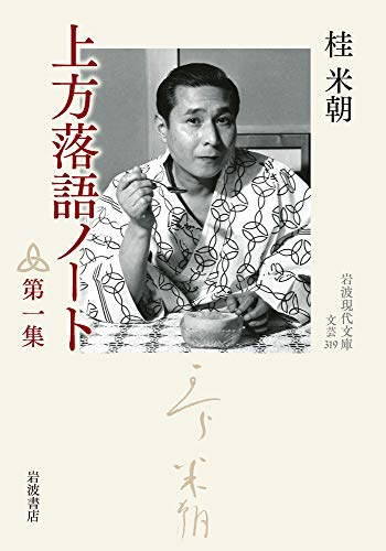 上方落語ノート 第一集 (岩波現代文庫) - 米朝, 桂