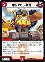 デュエルマスターズ DMEX12 64/110 キャタピラ親方 (U アンコモン) 最強戦略!!ドラリンパック (DMEX-12)