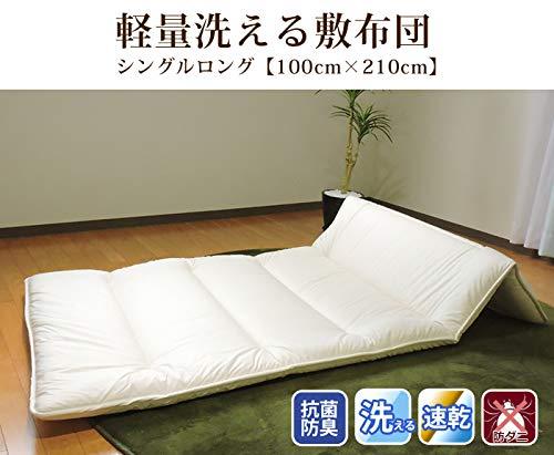 眠り姫『軽量洗える敷布団』