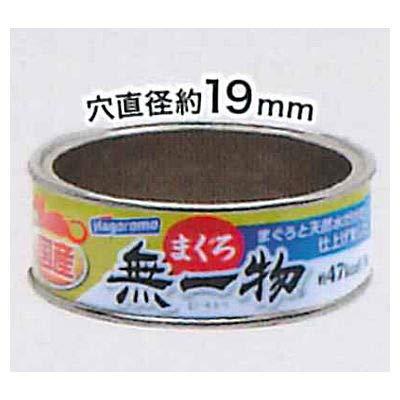 アートユニブテクニカラー 缶詰リングコレクション 猫缶ミックス編 [5.無一物](単品)