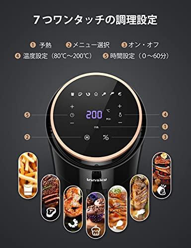 Innsky ノンフライヤー 1.5L電気フライヤー【2020年最新版】LEDディスプレイ 油無し エアフライヤー 過熱保護レシピ45種 PSE認証済