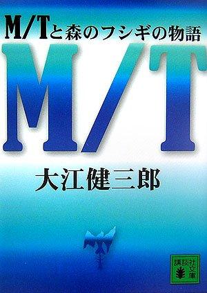 M/Tと森のフシギの物語 (講談社文庫)