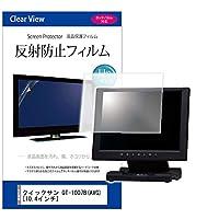 メディアカバーマーケット クイックサン QT-1007B(AVG) [10.4インチスクエア(1024x768)]機種用 【反射防止液晶保護フィルム】