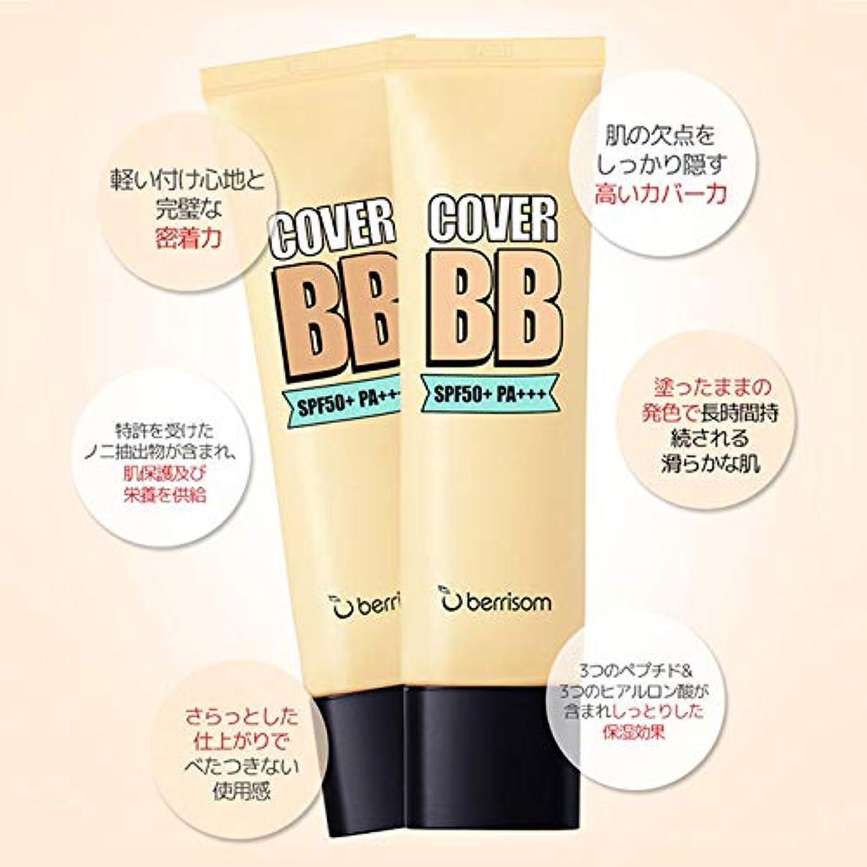 配列ケイ素反発Berrisom COVER BB/カバーBB#23号
