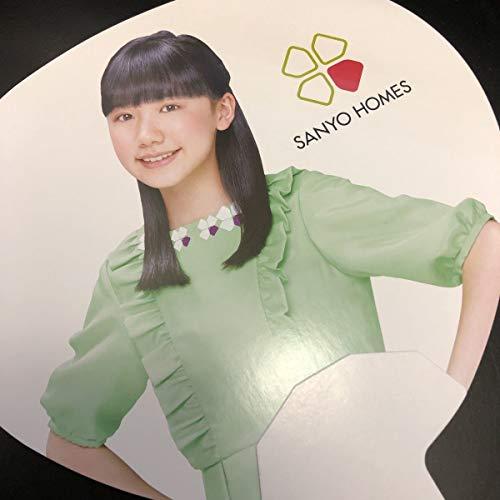 芦田愛菜/サンヨーホームズ SANYO HOMES うちわ