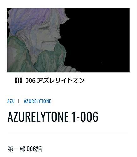 AZURELYTONE (アズレリイトオン) 1-006
