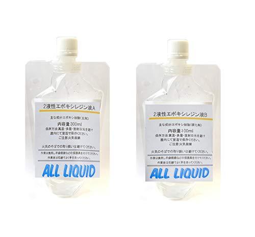 エポキシ樹脂 2液性エポキシレジン液 透明 400g(A300g,B100g) クリアー (400g, 1.2Kg, 8Kg 選べます)