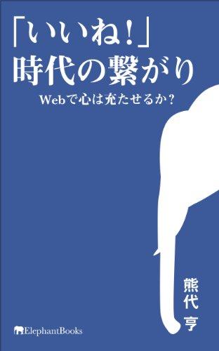 「いいね!」時代の繋がり―Webで心は充たせるか?― エレファントブックス新書
