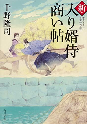 新・入り婿侍商い帖 (角川文庫)