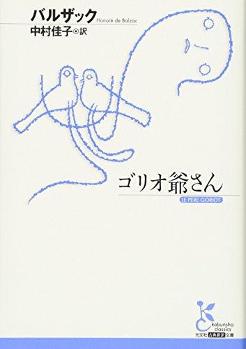 ゴリオ爺さん (古典新訳文庫)