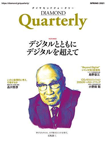 ダイヤモンドクォータリー(2021年春号) DIAMOND Quarterly