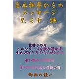 日本神界からのメッセージ 9 ミヤ 編: 日本人必読の書