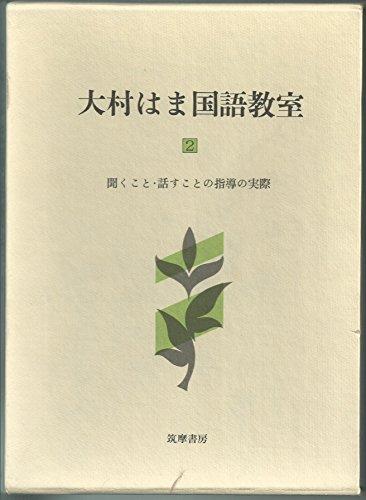 大村はま国語教室 第2巻 聞くこと・話すことの指導の実際