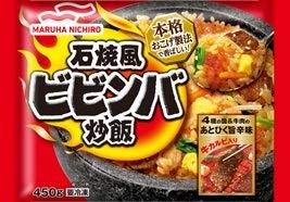 [冷凍]マルハニチロ 石焼風ビビンバ炒飯 450g×12個