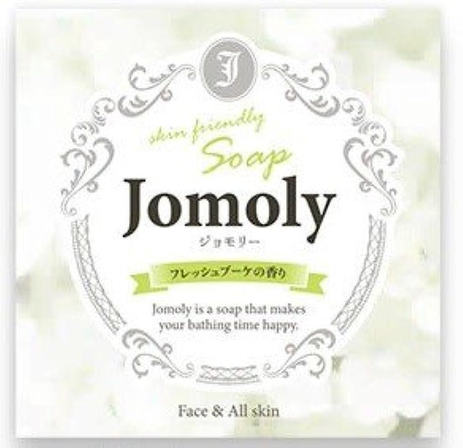 破壊的マガジン訴えるJomoly(ジョモリー)80g