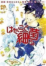 はたらく細菌 コミック 全7巻セット [コミック] 吉田はるゆき; 清水茜