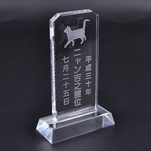 Pet&Love. ペットの位牌 ガラス製 猫モデル(犬猫その他ペット全て対応可)オーダーメイド メッセージ変更可能 (表面刻印, 高さ12cm)