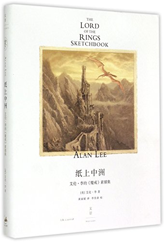 The Lord of the Rings Sketchbook (Chinese Edition)