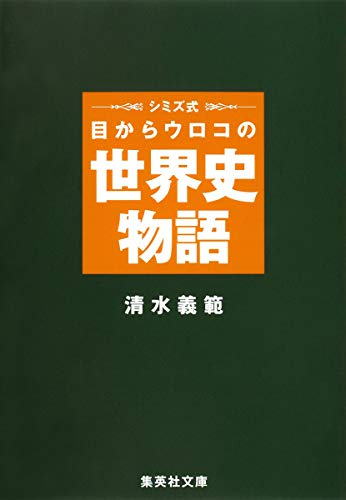 シミズ式 目からウロコの世界史物語 (集英社文庫)