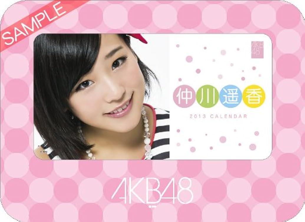 モールス信号お風呂ポール卓上 AKB48-110仲川 遥香 カレンダー 2013年