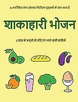 2 साल के बच्चों के लिए रंग भरने वाली किताबें (&#2358: इस पुस्तक में 40 रंग भरने वाले व अतिरिक्त मोटी