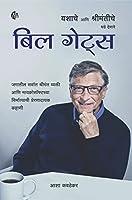 Bill Gates Yashache Aani Shrimantiche Dhade Denare