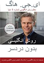 Effortless English (Persian Edition): Persian Translation