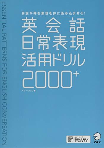 【音声DL付】英会話日常表現活用ドリル2000+の詳細を見る
