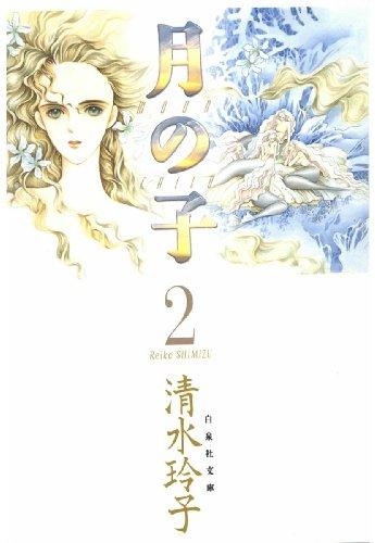 月の子 MOON CHILD 2 (白泉社文庫)