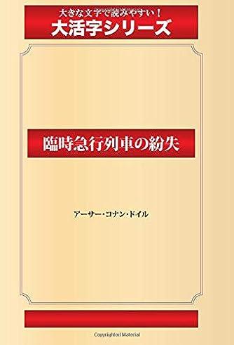 臨時急行列車の紛失(ゴマブックス大活字シリーズ)