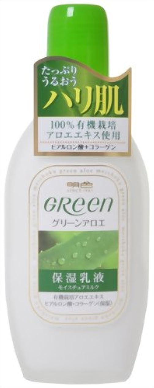 悪化させるシート新鮮な明色グリーン モイスチュアミルク 170ML