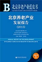 北京养老产业蓝皮书:北京养老产业发展报告(2015)