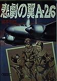 悲劇の翼A‐26 (朝日文庫)